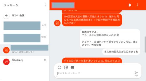 PC版Androidメッセージ画面